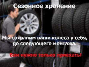 Сезонное хранение колес